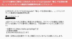 """Thumbnail of """"スケステ シリアル"""""""
