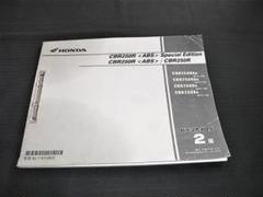 "Thumbnail of ""ホンダ CBR250R(MC41) パーツカタログ(サービスマニュアルの補足)"""