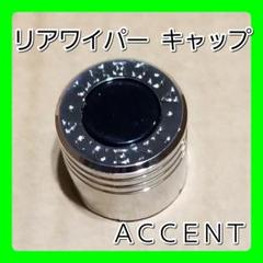 """Thumbnail of """"■ACCENT【EX-138】■リアワイパーキャップ■ 【送料無料】【保証付き】"""""""