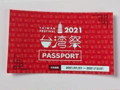 "Thumbnail of ""台湾祭パスポート 2名分 年パス 入場&フリードリンク"""
