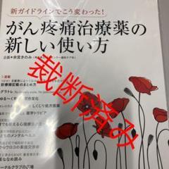 """Thumbnail of """"【裁断本】月刊薬事 2021年01 月号 【裁断本】"""""""