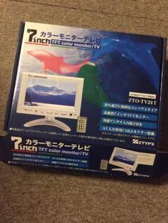 "Thumbnail of ""ZOX(ゾックス) 7V型 液晶 テレビ ZTO-217"""