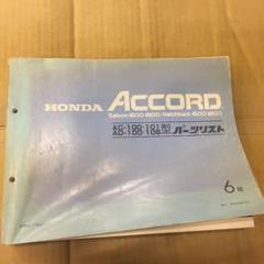 "Thumbnail of ""ホンダ HONDA アコード パーツリスト"""