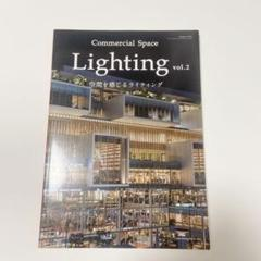 """Thumbnail of """"商店建築5月号増刊Commercial Space Lighting vol.2"""""""
