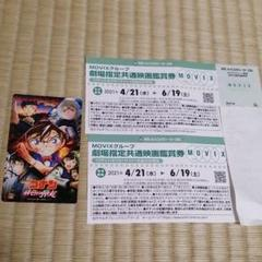 "Thumbnail of ""名探偵コナン 銀色の弾丸 映画チケット2枚"""