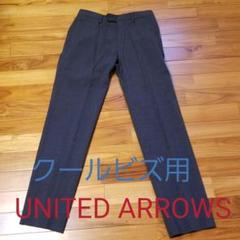 "Thumbnail of ""UNITED ARROWS クールビズ用スラックス サイズ44"""