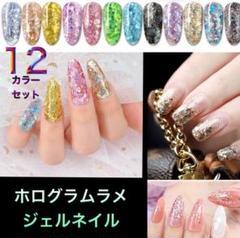 "Thumbnail of ""キラキラ ホログラムラメジェルネイル 12色セット"""