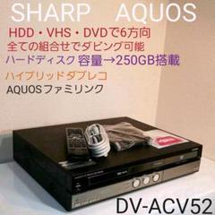 """Thumbnail of """"SHARP AQUOS HDD・VHS・DVD6方向可能 DV-ACV52"""""""