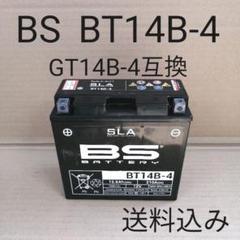 "Thumbnail of ""【中古 送料込み】BT14B-4 バッテリー BSバッテリー GT14B-4互換"""