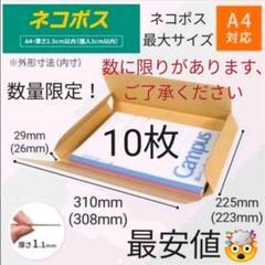 """Thumbnail of """"最安値!厚さ3cmに対応!NEWネコポスに最適なA4ダンボール箱 10枚セット"""""""