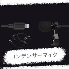 "Thumbnail of ""コンデンサーマイク iPhone Aplle対応 インスタ 配信 ♪"""