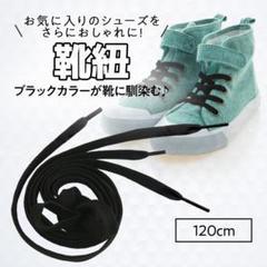 "Thumbnail of ""送料無料 ホワイト ブラック 靴紐 120cm"""