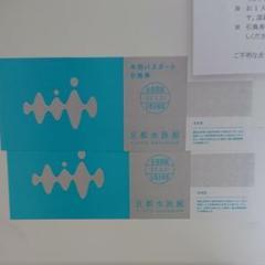 "Thumbnail of ""京都水族館 年間パスポート引き換え券2枚 1000円水族館利用券2枚"""
