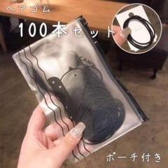 """Thumbnail of """"ヘアゴム100本セット ポーチ付き ブラック 黒 髪ゴム ハンドメイド材料にも"""""""