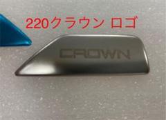 "Thumbnail of ""220 クラウン  コンソールオープナートリム 現行ロゴ"""