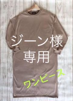 """Thumbnail of """"値下げ!スウェットワンピース as know as レディース ベージュ"""""""