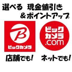 "Thumbnail of ""ビックカメラ コジマ 3% 値引 割引 優待 クーポン ポイント アップ"""