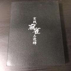 "Thumbnail of ""実践 麻雀 三透牌 赤"""