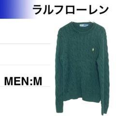 "Thumbnail of ""B01【美品】ラルフローレン ケーブルニット セーター"""