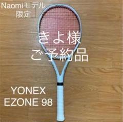 """Thumbnail of """"ヨネックス テニスラケット 硬式 イーゾーン 98 限定 ナオミ 訳あり"""""""