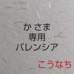 "Thumbnail of ""か さま専用 日曜日発送 バレンシアオレンジ Lサイズ 訳あり 5kg"""