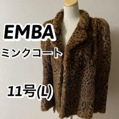 "Thumbnail of ""『美品』 EMBA エンバ レオパード ヒョウ柄 毛皮 ファーコート"""