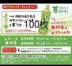 "Thumbnail of ""おーいお茶無料引換券100枚ローソン"""