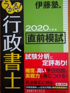 """Thumbnail of """"うかる!行政書士 直前模試 2020年度版"""""""
