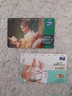 "Thumbnail of ""図書カード 2000円分"""