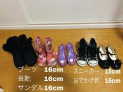 "Thumbnail of ""子供靴15・16まとめ売り"""