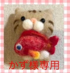 "Thumbnail of ""羊毛フェルト 【ネコと鯛】"""