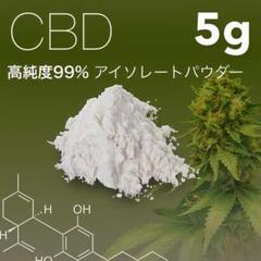 "Thumbnail of ""CBD 高純度99% アイソレートパウダー 【5g】"""