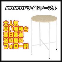 """Thumbnail of """"MONCOT サイドテーブル ベッドサイドテーブル 簡易テーブル 小型テーブル"""""""