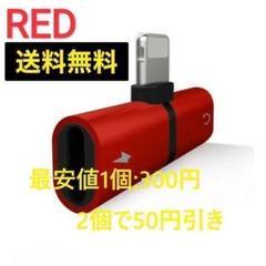 """Thumbnail of """"【最安値】iPhone イヤホン変換アダプタ 同時充電RED 2"""""""