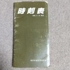 "Thumbnail of ""時刻表 静岡鉄道 1982年 ポケットサイズ"""