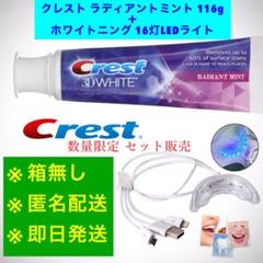 "Thumbnail of ""【セット販売】クレスト ラディアントミント116g+ホワイトニング16灯LED"""