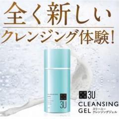 "Thumbnail of ""3U クレンジングジェル 80ml"""