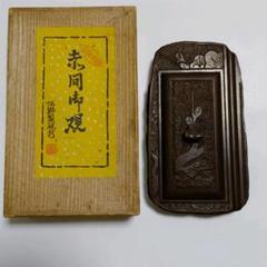 "Thumbnail of ""硯 書道 赤間硯"""