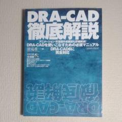 "Thumbnail of ""DRA-CAD徹底解説 CD-ROM付き"""