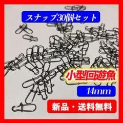 """Thumbnail of """"クイックスナップ 小型回遊魚向け 30個セット ルアー"""""""