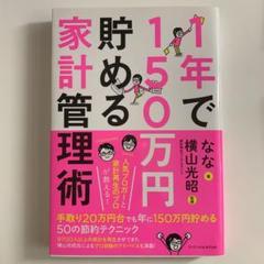 """Thumbnail of """"1年で150万円貯める家計管理術"""""""