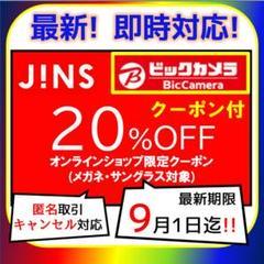 """Thumbnail of """"JINSジンズ20%オフ✨クーポン 割引券 チケット ビックカメラ"""""""