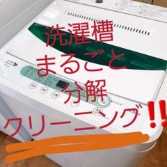 "Thumbnail of ""☆洗濯槽の中もピカピカ☆ 縦型 洗濯機 YAMADA 2018 4.5k"""