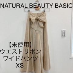 "Thumbnail of ""ワイドパンツ xs  NATURAL BEAUTY BASIC"""