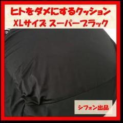 "Thumbnail of ""【※使用方法注意!笑】人をダメにする クッション XL ブラック 新品 未使用"""