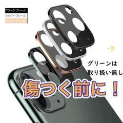 "Thumbnail of ""iPhone12対応✨ カメラカバー レンズ保護 ガラスフィルム♪即発送⭐️"""