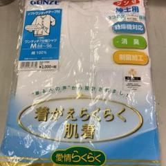 "Thumbnail of ""グンゼワンタッチ7分袖シャツ"""