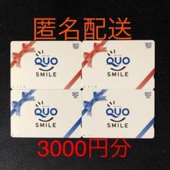 "Thumbnail of ""クオカード QUOカード"""