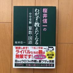 """Thumbnail of """"桜井信一のわが子に教えたくなる中学受験算数・国語"""""""