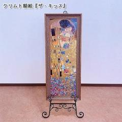 "Thumbnail of ""クリムト額絵『ザ・キッス』"""